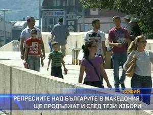 Репресиите над българите в Македония ще продължат и след тези избори