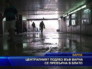 Централният подлез във Варна се превърна в блато