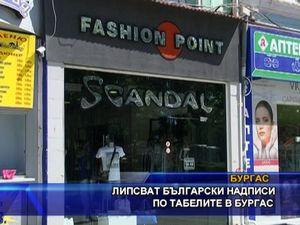 Липсват български надписи по табелите в Бургас