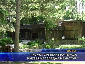 """Риск от срутване на тераса в музея на """"Аладжа манастир"""""""