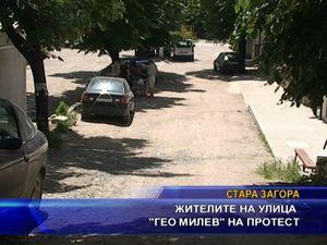 """Жителите на улица """"Гео Милев"""" на протест"""