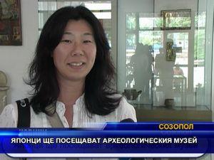 Японци ще посещават археологическия музей в Созопол