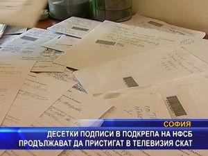 Десетки подписи в подкрепа на НФСБ продължават да пристигат в ТВ СКАТ