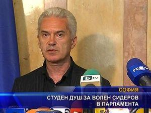 Студен душ за Волен Сидеров в парламента