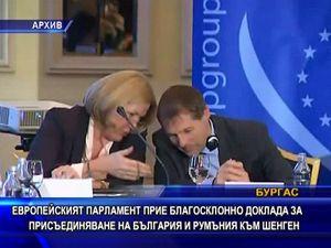 ЕП прие доклада за присъединяване на България и Румъния към Шенген