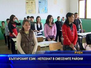 Българкият език - непознат в смесените райони