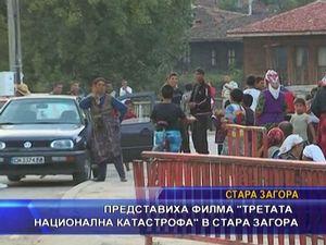 """Представиха филма """"Третата национална катастрофа"""" в Стара Загора"""