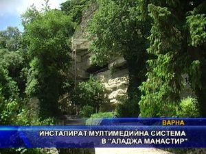 """Инсталират мултимедийна система в """"Аладжа манастир"""""""