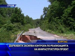 Държавата засилва контрола по реализацията на инфраструктурен проект