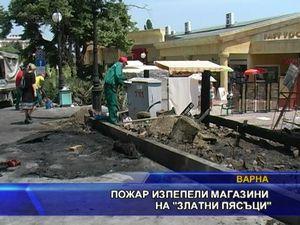 """Пожар изпепели магазин на """"Златни пясъци"""""""