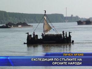 Експедиция по стъпките на орските народи