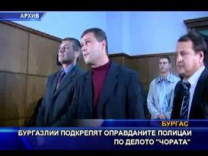 """Бургазлии подкрепят оправданите полицаи по делото """"Чората"""""""