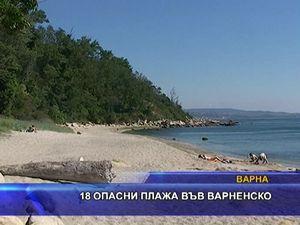 18 опасни плажа във варненско