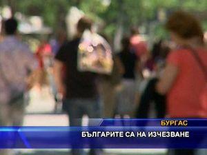 Българите са на изчезване