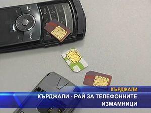 Кърджали рай за телефонните измамници