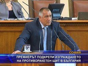 Премиерът подкрепи изграждането на противоракетен щит в България