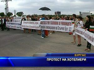 Протест на хотелиери