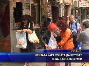Кризата принуждава хората да купуват некачествени храни