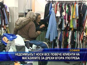 Недоимъкът води все повече хора в магазините за втора употреба