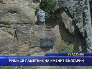 Руши се паметник на именит българин