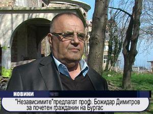 Независимите предлагат Божидар Димитров за почетен гражданин на Бургас