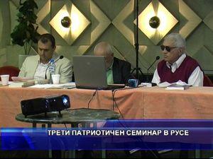 Трети патриотичен семинар в Русе