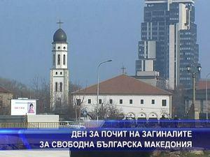 Ден за почит на загиналите за свободна българска Македония