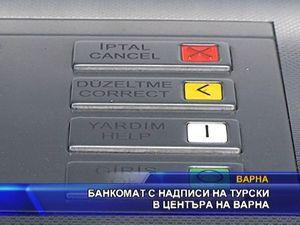 Банкомат с надписи на турски в центъра на Варна