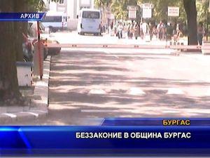 Беззаконие в община Бургас