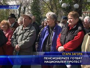 Пенсионерите готвят национален протест