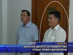 Запчона дело за лихварство срещу Любен Джубрилов