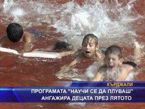 """Програма """"Научи се да плуваш"""" ангажира децата през лятото"""