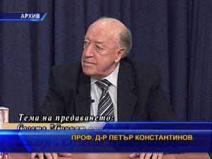 Почина големия родолюбец проф. Петър Константинов