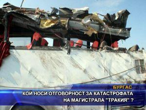 Кой носи отговорност за катастрофата