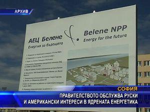 Правителството обслужва руски и американски интереси в ядрената енергетика