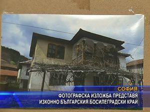 Фотографска изложба представя изконно българския Босилеградски край