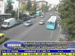 Автобуси на транспортна фирма спират на забранено място
