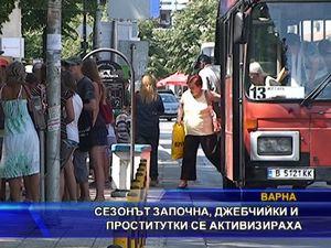 Сезонът започна, джебчийките и проститутките се активизираха