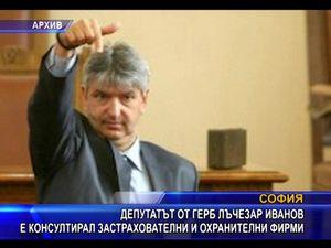 Лъчезар Иванов е консултирал застрахователни и охранителни фирми