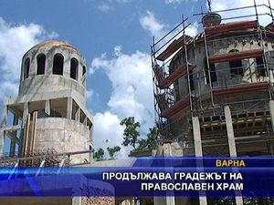 Продължава градежът на православен храм