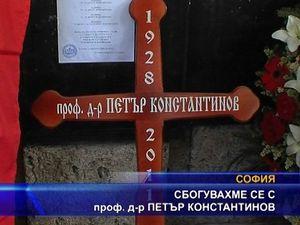 Опело на проф. д-р Петър Константинов