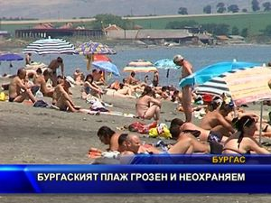 Бургаският плаж - грозен и неохраняем