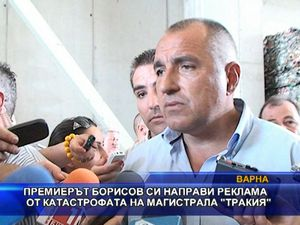 """Премиерът Борисов си направи реклама от катастрофата на АМ """"Тракия"""""""