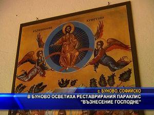"В Буново осветиха реставрирания параклис ""Възнесение Господне"""