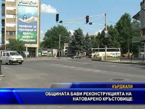 Общината бави реконструкцията на натоварено кръстовище
