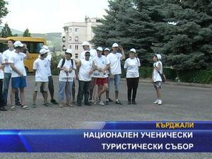 Национален ученически туристически събор