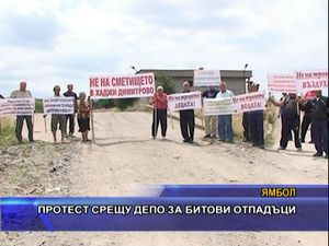 Протест срещу депо за битови отпадъци