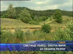 Сметище убиец - златна мина за община Разлог