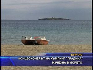 """Концесионерът на къмпинг """"Градина"""" изчезна в морето"""