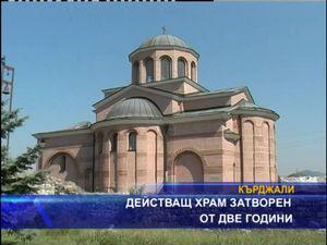 Действащ храм затворен от две години